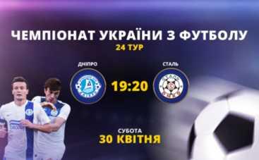Днепр – Сталь: обзор матча от 30.04.2016
