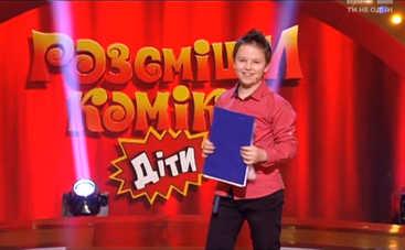 Рассмеши комика. Дети: маленький Никита Лебедь очаровал судей шутками о звездных детях