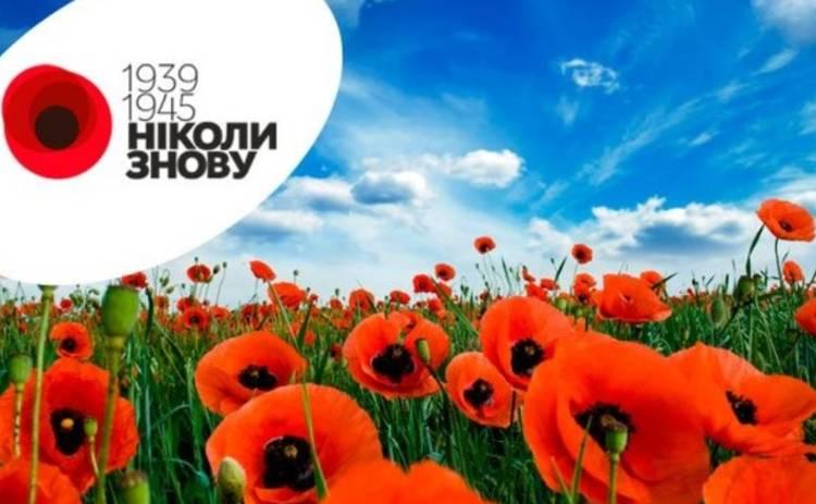 День памяти и примирения 2016: история праздника