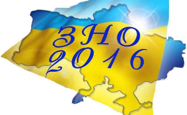 ЗНО 2016: ответы на тест по украинскому языку и литературе