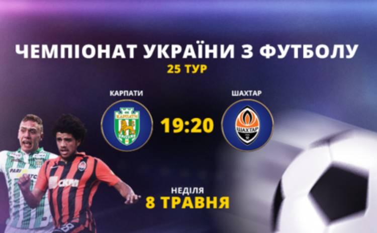 Карпаты – Шахтер: видео голов матча от 8.05.2016