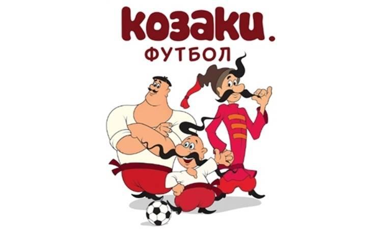 Как казаки в футбол играли: 1+1 покажет старый мультфильм на новый лад
