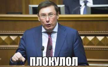 Соцсети поиздевались над генпрокурором Юрием Луценко