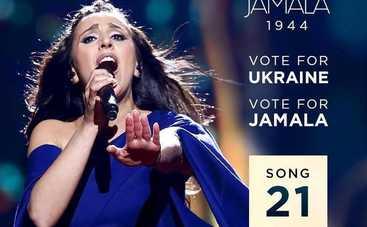Евровидение 2016 финал: как проголосовать за Джамалу из другой страны