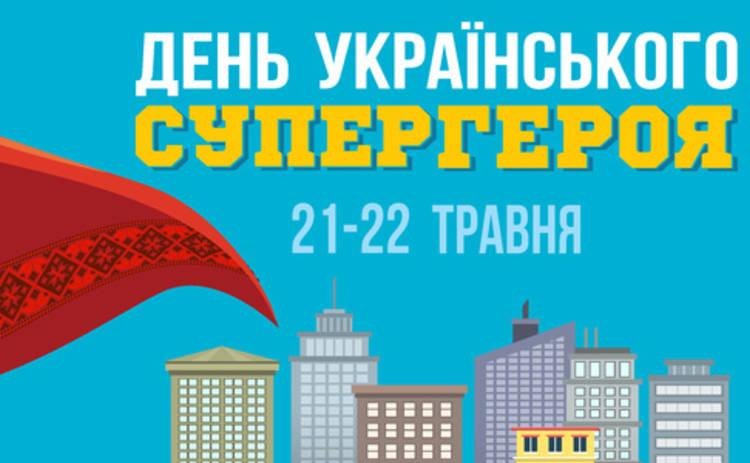 В Киеве пройдет День украинского супергероя