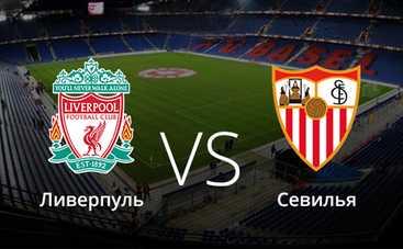 Ливерпуль – Севилья: где смотреть матч
