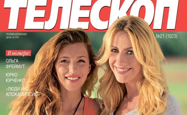 Регина Тодоренко и Леся Никитюк: последние пять месяцев мы все делаем вместе