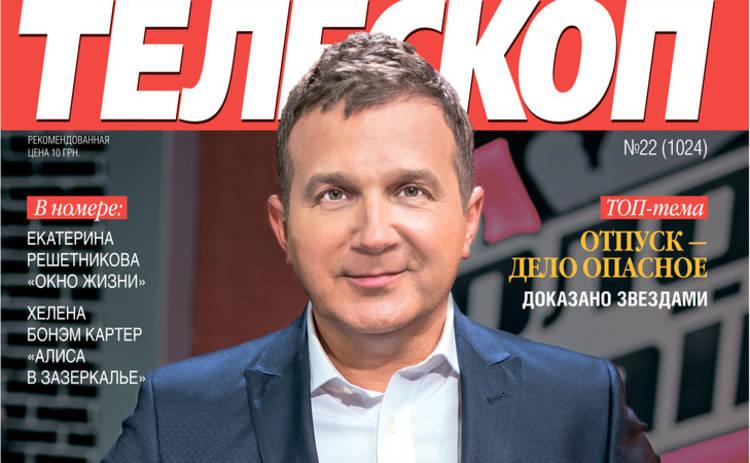 Юрий Горбунов: «На «Голосі країни» мой папа болеет за меня»