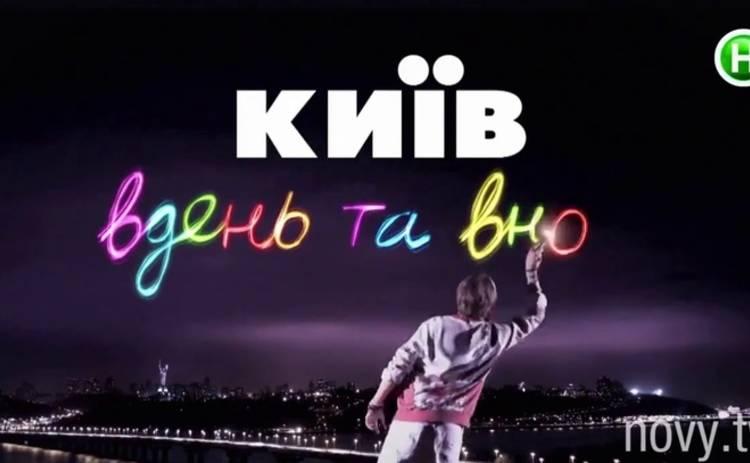 Киев днем и ночью: что произошло в последней серии?