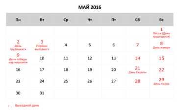 Депутаты предлагают сократить количество выходных в мае