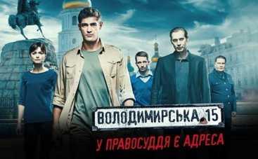 Владимирская, 15: на ICTV стартует 2-й сезон