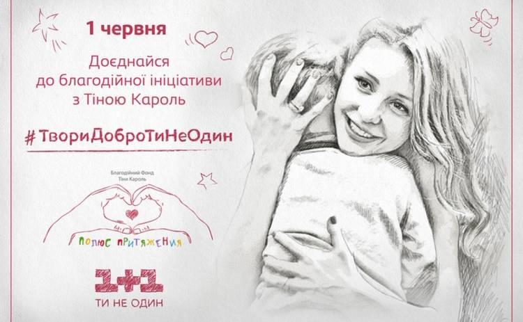 День защиты детей 2016: Тина Кароль и 1+1 организовали благотворительную акцию