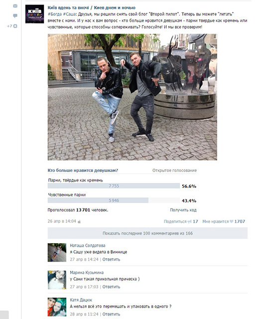 Screenshot_2_golosovanie