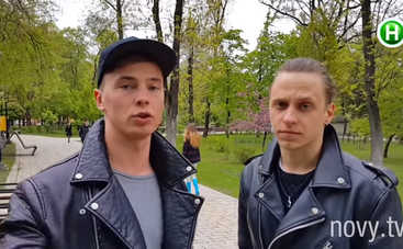 Киев днем и ночью: Богдан и Саша узнали, какие парни нравятся девушкам