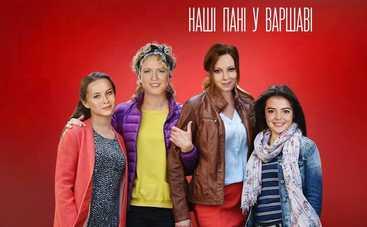 Наші пані у Варшаві: 1+1 представил новый сериал