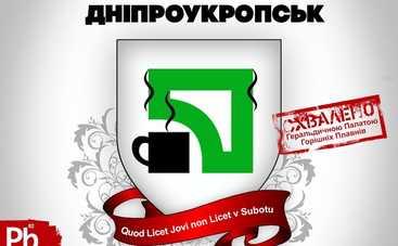 Не Днепром единым. Блоггер предложил свои названия городам Украины и России