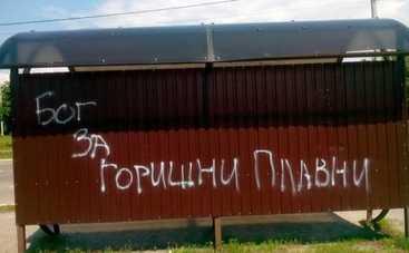 Горішні Плавні могут исчезнуть с карты Украины