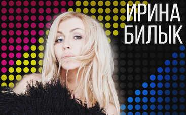 Ирина Билык презентовала летний ремикс своего хита