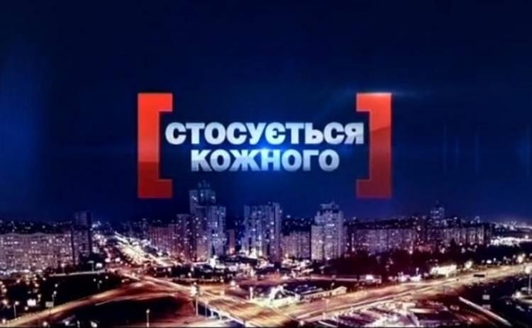 Стосується кожного: Стокгольм-Киев. Транзитом по детству (эфир от 17.06.2016)