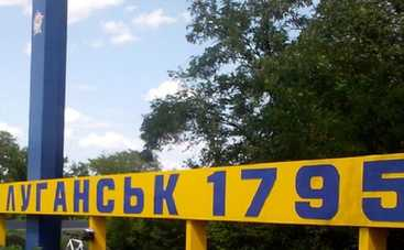 Белорусские ЗАГСы не признают Луганск частью Украины (фото)