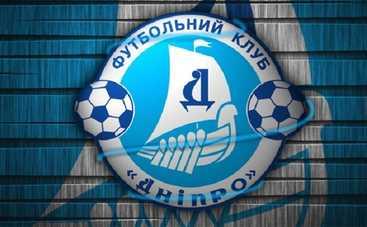 ФК «Днепр» прекращает существование
