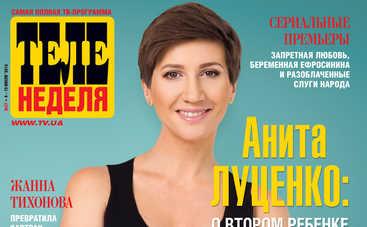 Анита Луценко: О втором ребенке подумаю, когда приду в форму