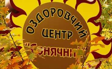 Бархатный сезон: за здоровьем в солнечное Закарпатье!