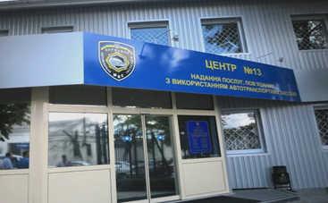 За девять месяцев в Украине исчезнут все МРЭО