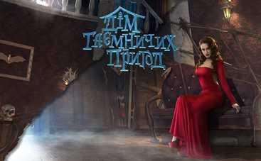 Алина Паш и Виталий Лузкарь станут вампирами (фото)