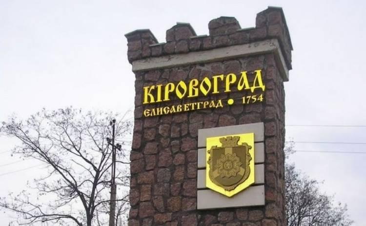 Украина потеряла Кировоград