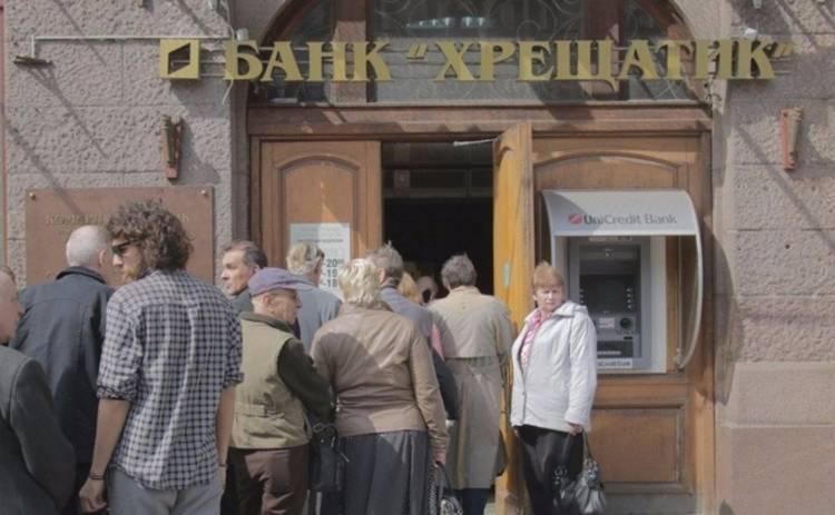 Вкладчиков банка «Хрещатик» развели на 80 млн гривен