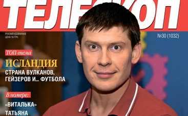 Алексей Тритенко: Я достаточно взрослый, чтобы бояться трудностей