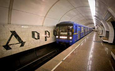 Киевляне будут ездить в метро по-новому
