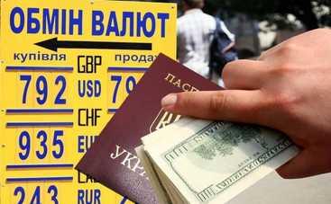 Украинцы будут менять валюту по-новому