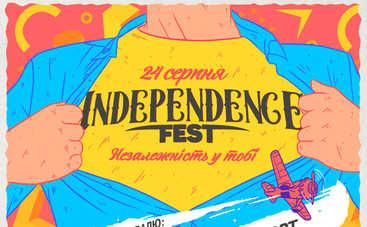 В Киеве пройдет фестиваль независимости (фото)