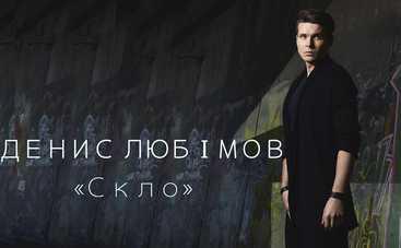 Денис Любимов презентовал новый хит «Скло» (аудио)