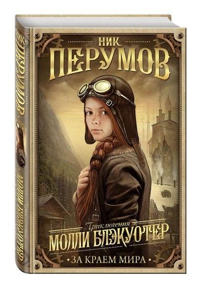 top-5-novyh-strashnyh-knig-ob-uzhasno-interesnom-3_01