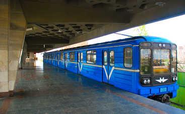 Проезд в киевском метро может подорожать в несколько раз
