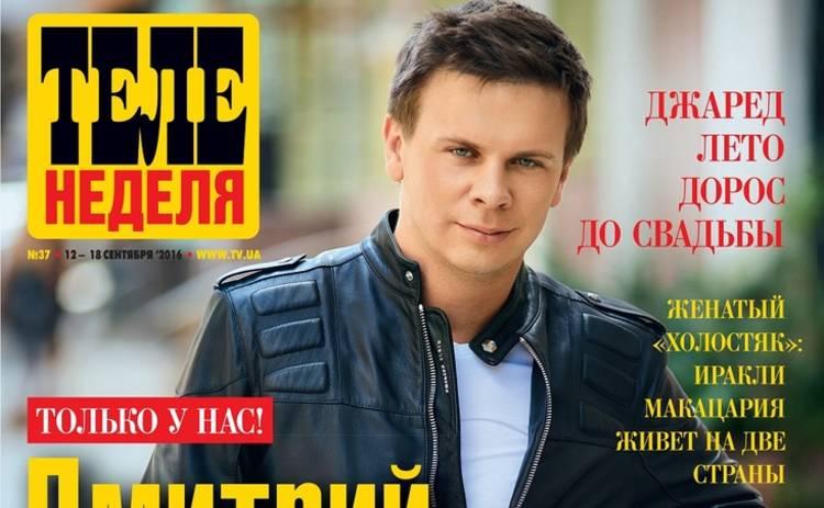 Дмитрий Комаров ищет невесту вместе с «Теленеделей»