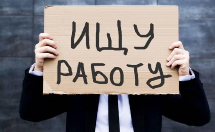 Уровень безработицы в Украине зашкаливает