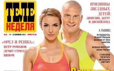 Вячеслав и Марина Узелковы: У нас сумасшедшая семейка!