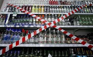 Киевлянам придется запасаться алкоголем днем
