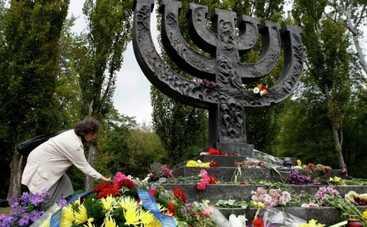 Бабий Яр: 75 лет со дня трагедии (фото)