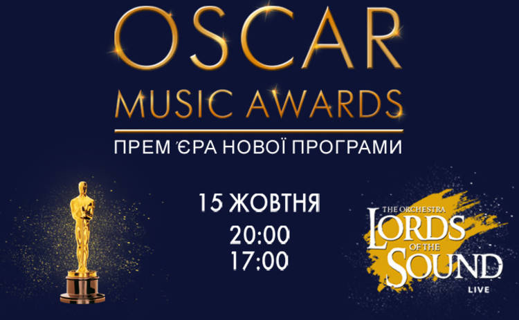 Lords of the Sound проведут в Киеве сразу два концерта