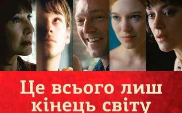 В сети появился украинский трейлер мелодрамы «Это всего лишь конец света»