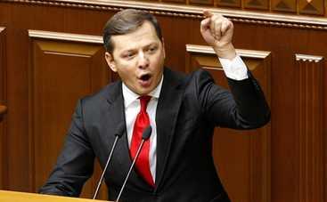 Ляшко назвал главную ошибку Украины