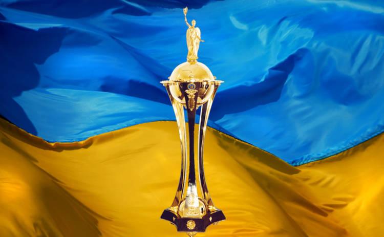 Состоялась жеребьевка четвертьфинала Кубка Украины