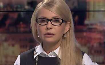 Тимошенко объяснила происхождение своих богатств