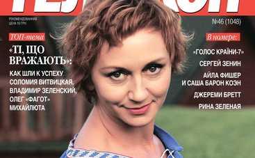 Римма Зюбина: Самый талантливый сценарист — жизнь