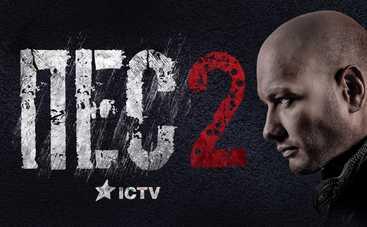 Сериал «Пес-2»: смотреть 7-8 серию онлайн